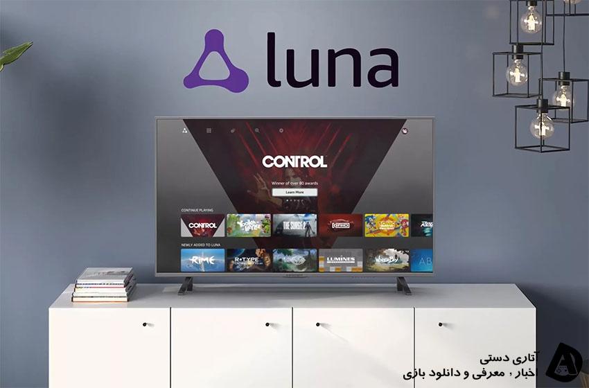 آمازون سرویس پخش بازی خود را با نام Luna معرفی کرد