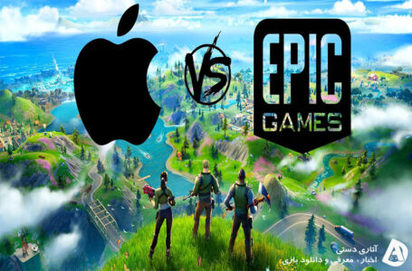 بازی Fortnite به iOS باز میگردد ؟