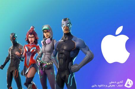 طبق بیانیه ای جدید Apple ادعای Epic را رد می کند