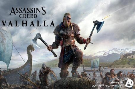 تاریخ انتشار Assassin's Creed Valhalla جلو افتاد همزمان با عرضه Xbox Series X/S