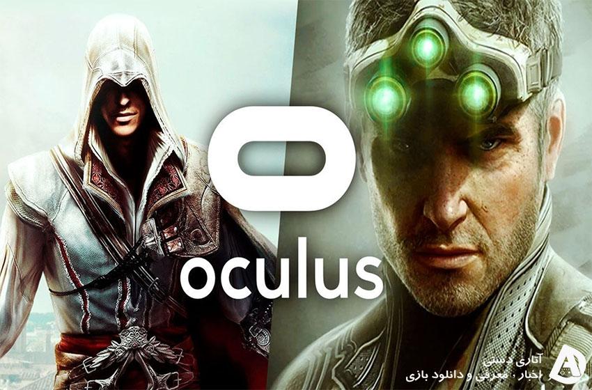 شایعه: امشب در رویداد فیس بوک از نسخه VR بازی های Assassin's Creed و Splinter Cell برای Oculus Quest 2 رونمایی می شود