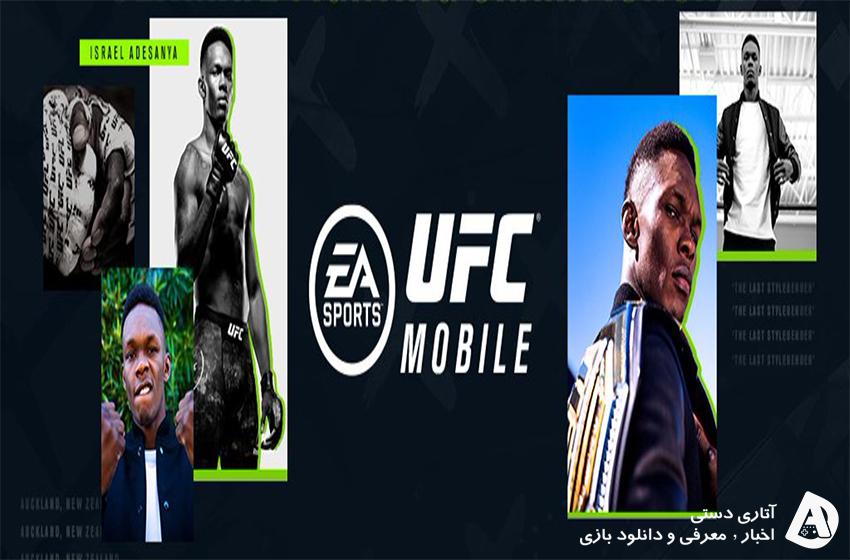 دانلود بازی UFC Beta 0.8.0.3