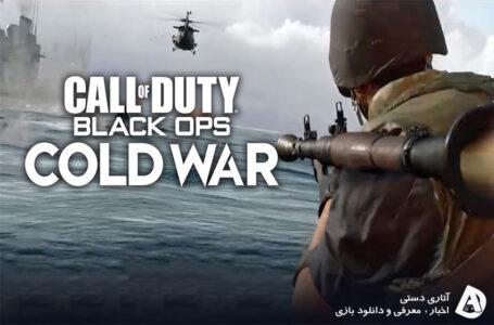 15 دقیقه از گیم پلی Black Ops Cold War در مپ Armada
