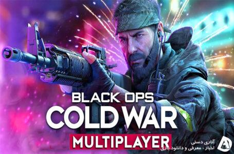 تریلر رسمی حالت Multiplayer بازی Call of Duty: Black Ops Cold War