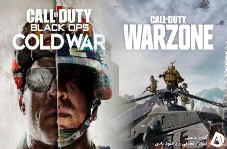 بازی Black Ops Cold War باعث ایجاد تغییرات در Warzone می شود