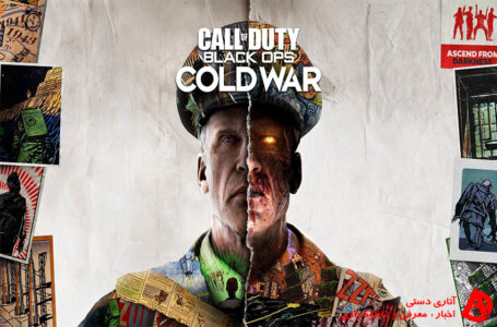 زمان رونمایی از حالت Zombie بازی Black Ops Cold War مشخص شد