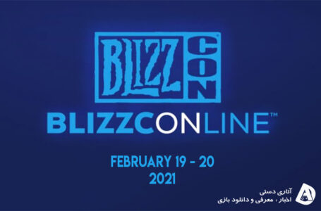 تاریخ رویداد آنلاین Blizzcon مشخص شد