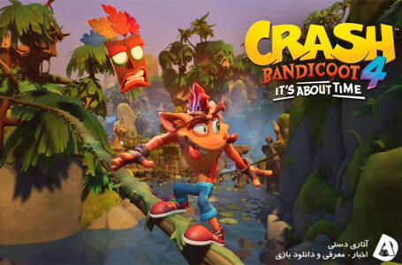 گیم پلی Crash Bandicoot 4: It's About Time