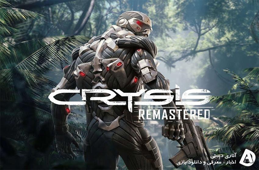 سیستم مورد نیاز برای بازی Crysis Remastered