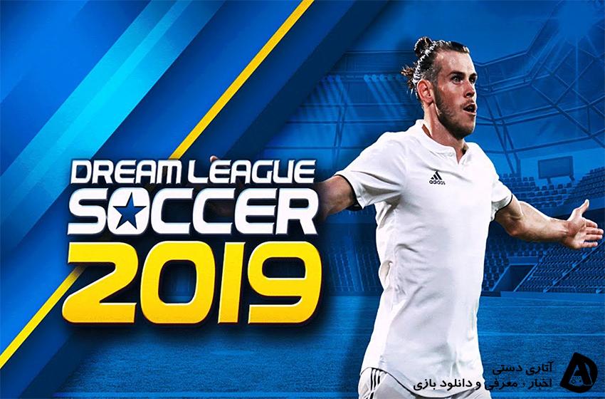 دانلود بازی Dream League Soccer 2019 v6.13