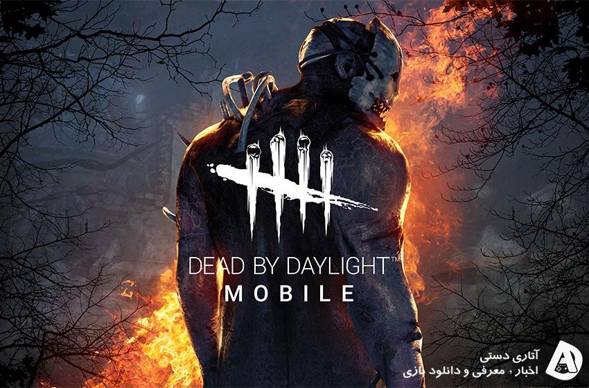 دانلود بازی Dead by Daylight Mobile 5.0.2006