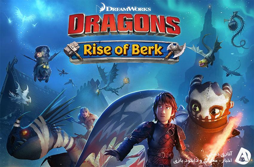 دانلود بازی Dragons: Rise of Berk 1.53.6