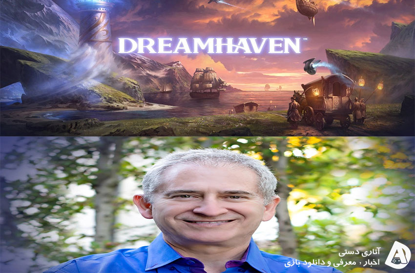رئیس سابق Blizzard از شرکت جدید خود با نام Dreamhaven رونمایی کرد