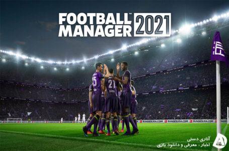 تریلر Football Manager 2021