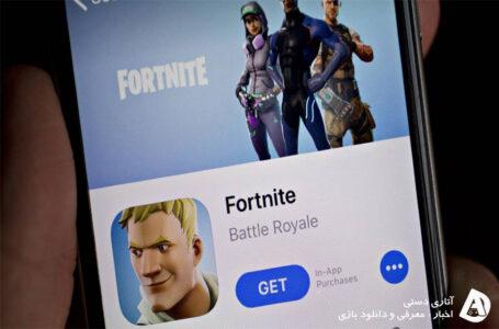 بازی Fortnite تا یک سال دیگر به Apple برنمیگردد