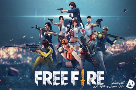 دانلود بازی Garena Free Fire: 3volution 1.53.2