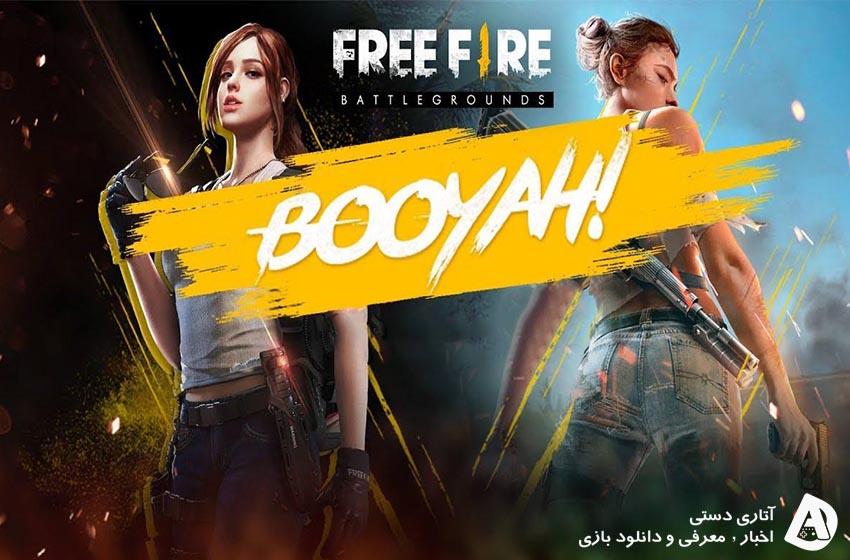 دانلود بازی Garena Free Fire: BOOYAH Day 1.54.1