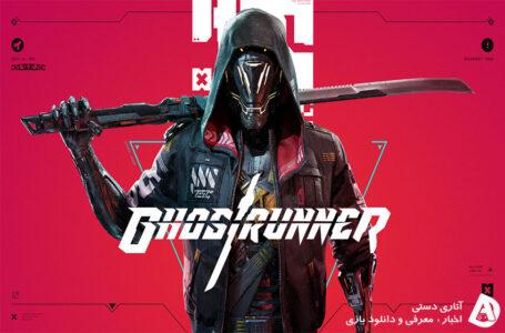 گیم پلی و رونمایی از تاریخ انتشار Ghostrunner