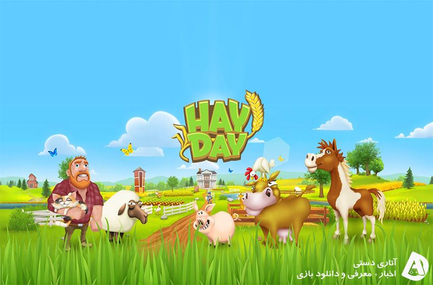 دانلود بازی Hay Day 1.49.4
