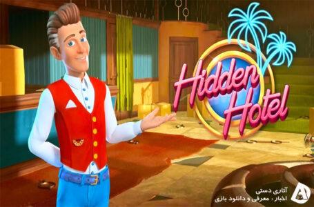 دانلود بازی Hidden Hotel 1.1.62.1