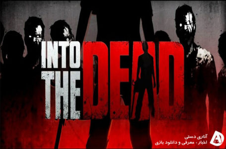 دانلود بازی Into The Dead 2.6.0