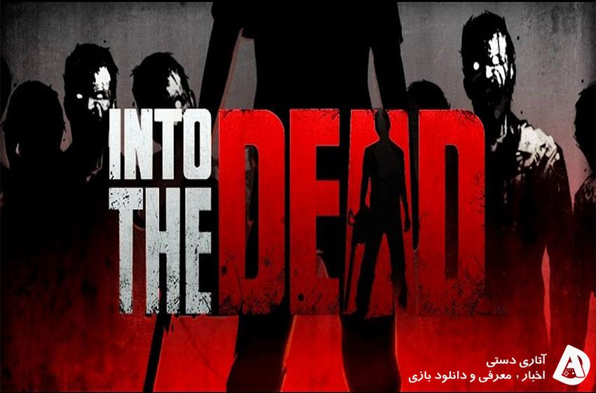 دانلود بازی Into The Dead 2.5.8