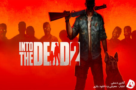 دانلود بازی Into the Dead 2 v1.44.2