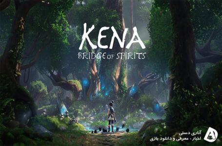 بازی انحصاری Kena: Bridge of Spirits تا سال 2021 به تعویق افتاد