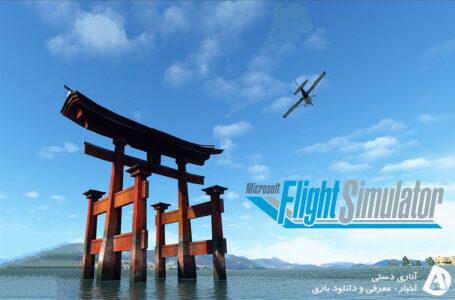 تریلر آپدیت ژاپن Microsoft Flight Simulator