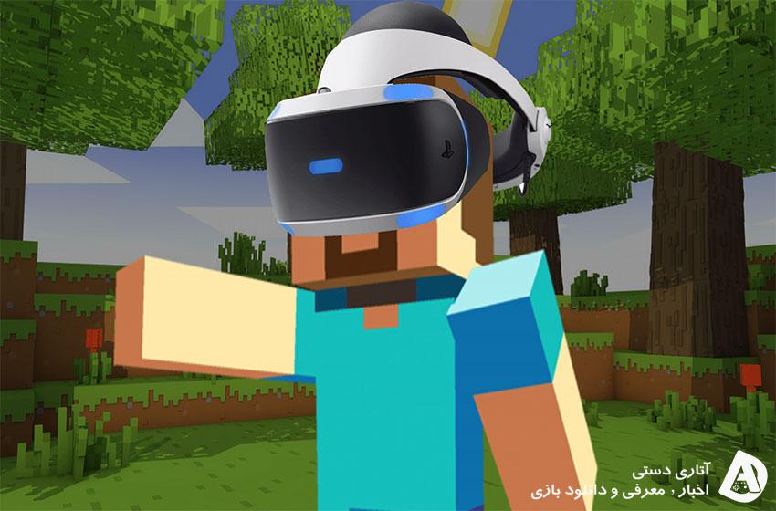 ماینکرفت از PlayStation VR پشتیبانی خواهد کرد