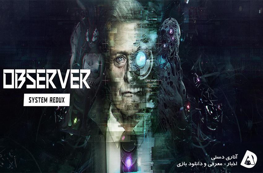نسخه Demo بازی Observer: System Redux از امروز به صورت رایگان در دسترس بازیکنان PC است