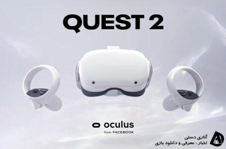 از هدست واقعیت مجازی Oculus Quest 2 به صورت رسمی رونمایی شد