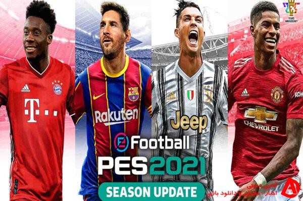 دانلود بازی eFootball PES 2021 5.1.0