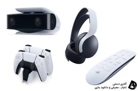 قیمت لوازم جانبی کنسول PS5 مشخص شد