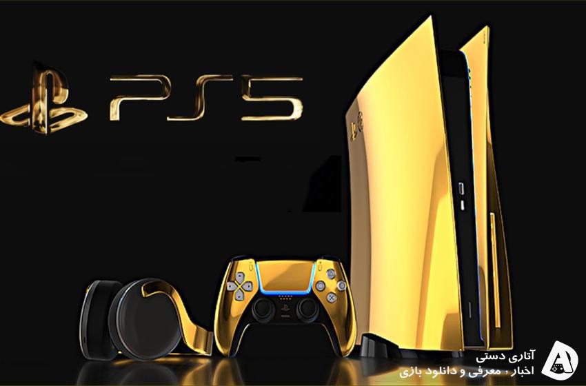 پیش فروش PS5 طلا با قیمت 200 میلیون تومان