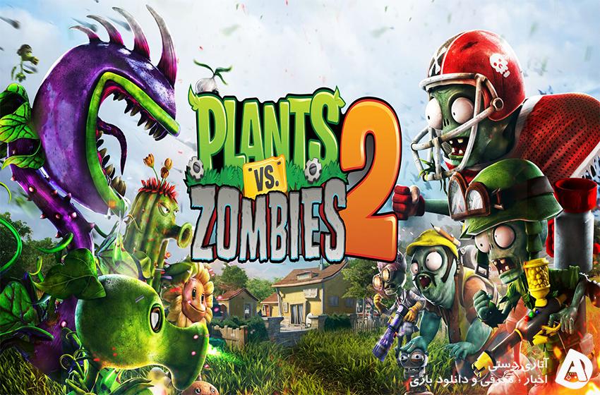 دانلود بازی Plants vs Zombies 2 v9.1.1