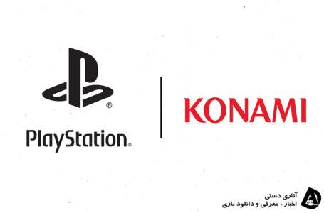 خواسته طرفداران Playstation از سونی: استودیو Konami را بخرید