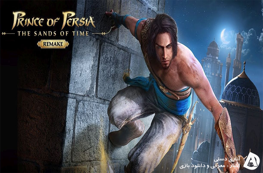 تریلر Prince of Persia: The Sands of Time Remake