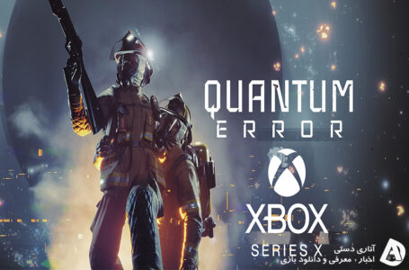 بازی Quantum Error دیگر در انحصار PS5 نیست و برای Xbox Series X هم منتشر می شود