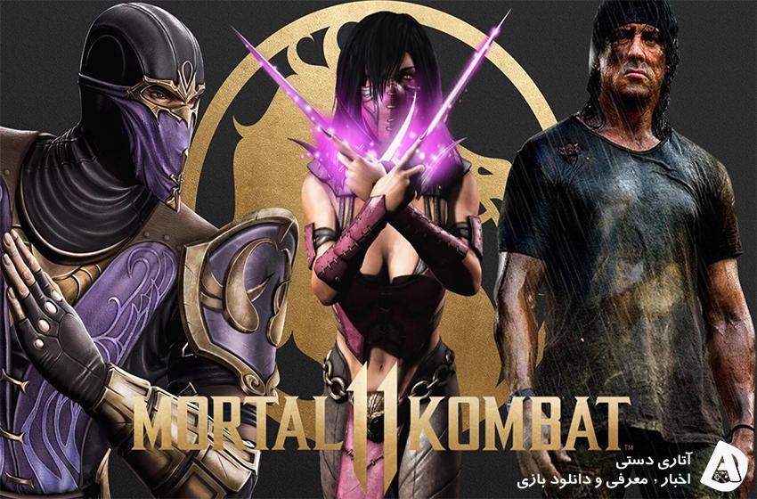 احتمالاً Rambo , Rain و Mileena کارکتر های بعدی Mortal Kombat 11 هستند