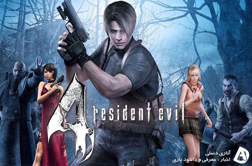 دانلود بازی اندروید Resident Evil 4 v1.1.1