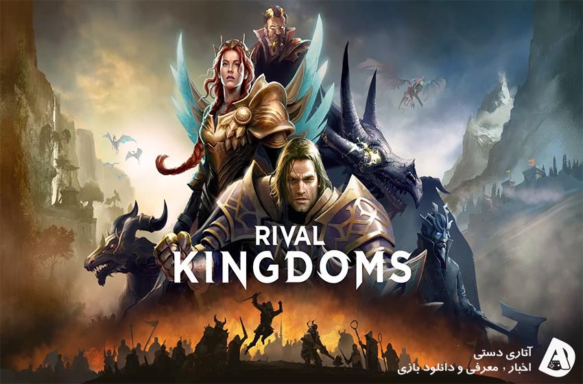 دانلود بازی Rival Kingdoms 2.2.0.204