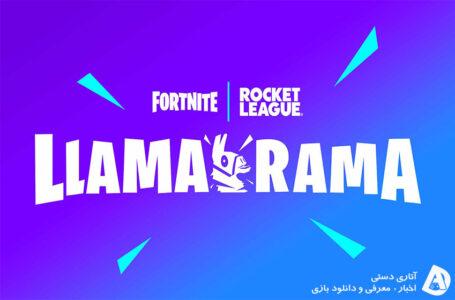 رویداد cross over بازی های Fortnite و Rocket League با نام Llama-Rama به زودی آغاز می شود