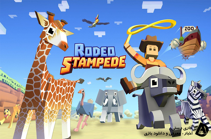 دانلود بازی  Rodeo Stampede: Sky Zoo Safari 1.27.2