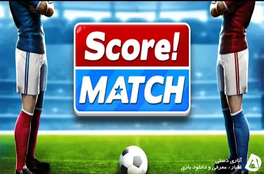 دانلود بازی Score! Match 2.21