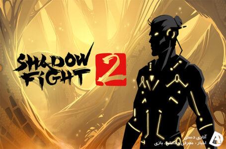 دانلود بازی Shadow Fight 2 2.6.1