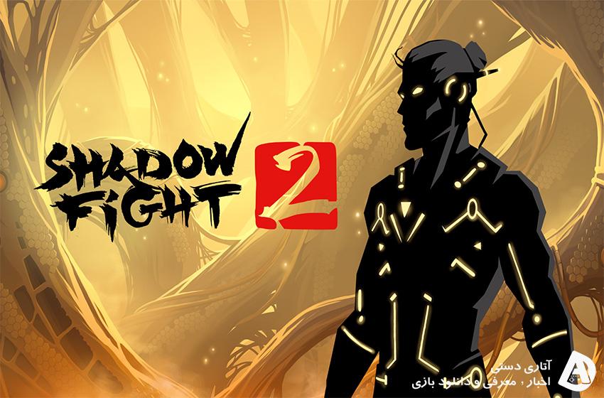 دانلود بازی Shadow Fight 2 v2.11.1