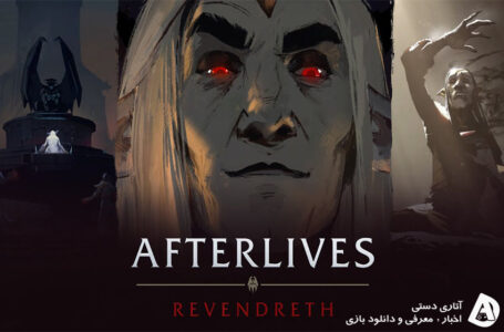 قسمت چهارم Shadowlands Afterlives: Revendreth