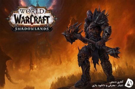 می توانید Mount جدید World of Warcraft: Shadowlands را انتخاب کنید
