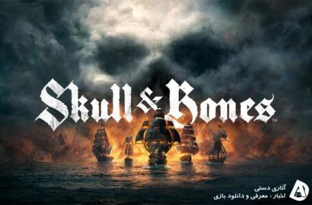 بازی Skull and Bones در رویداد Ubisoft Forward ظاهر نخواهد شد باید بیشتر صبر کنید